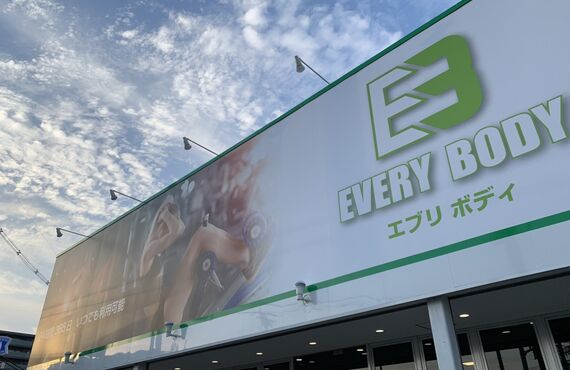 EVERYBODYは店舗数多数で通いやすく相互利用も可能